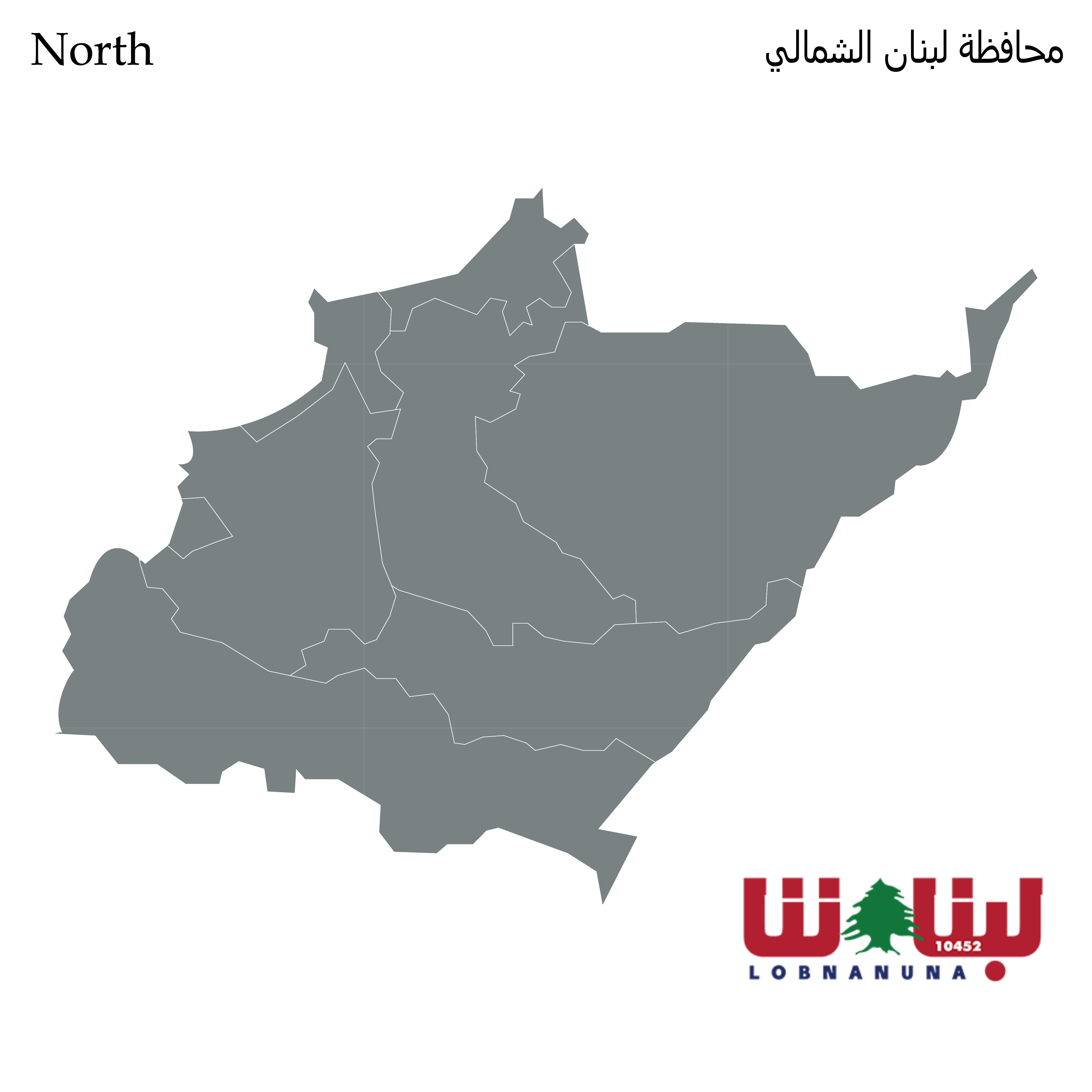 صورة  منمحافظة لبنان الشمالي