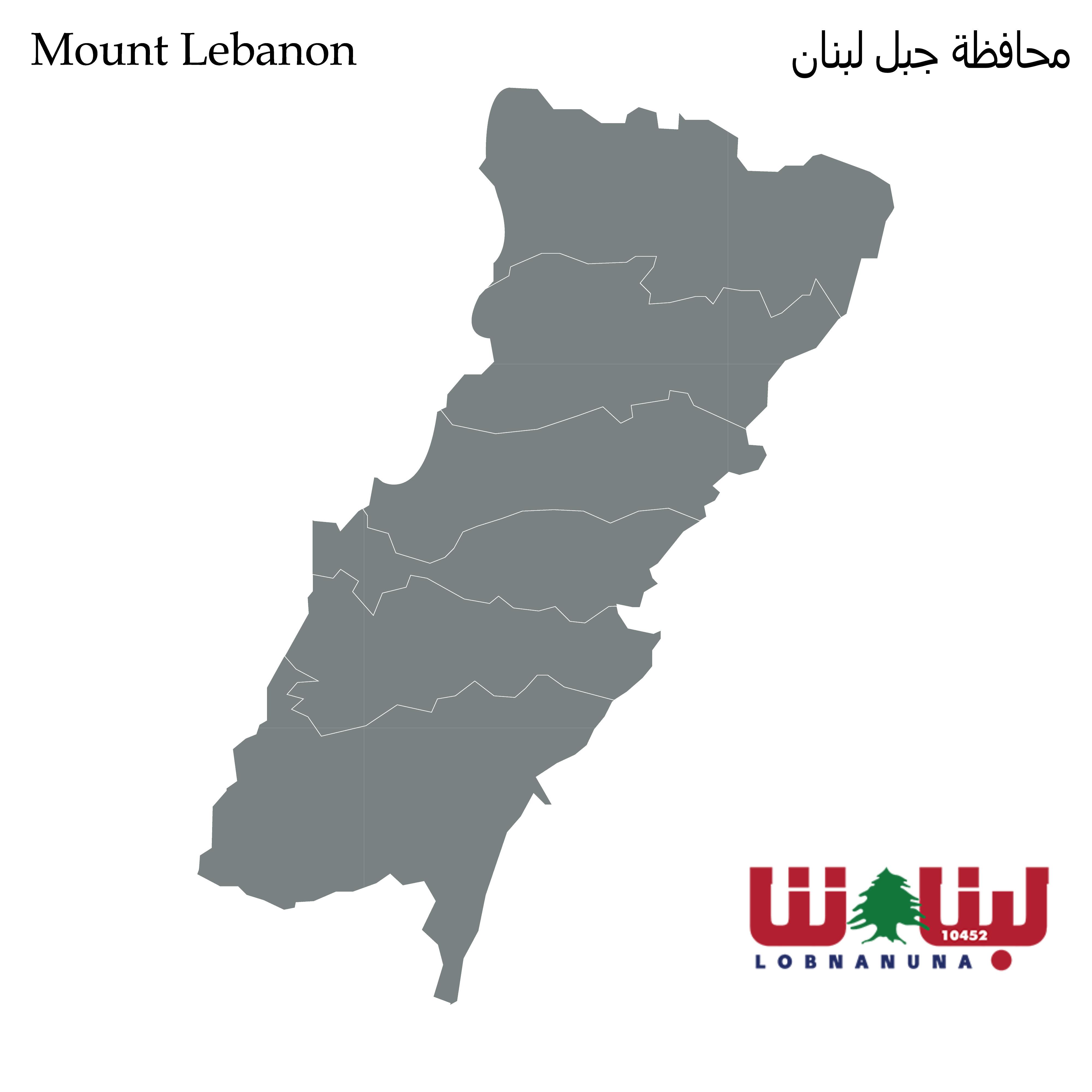 صورة  منمحافظة جبل لبنان