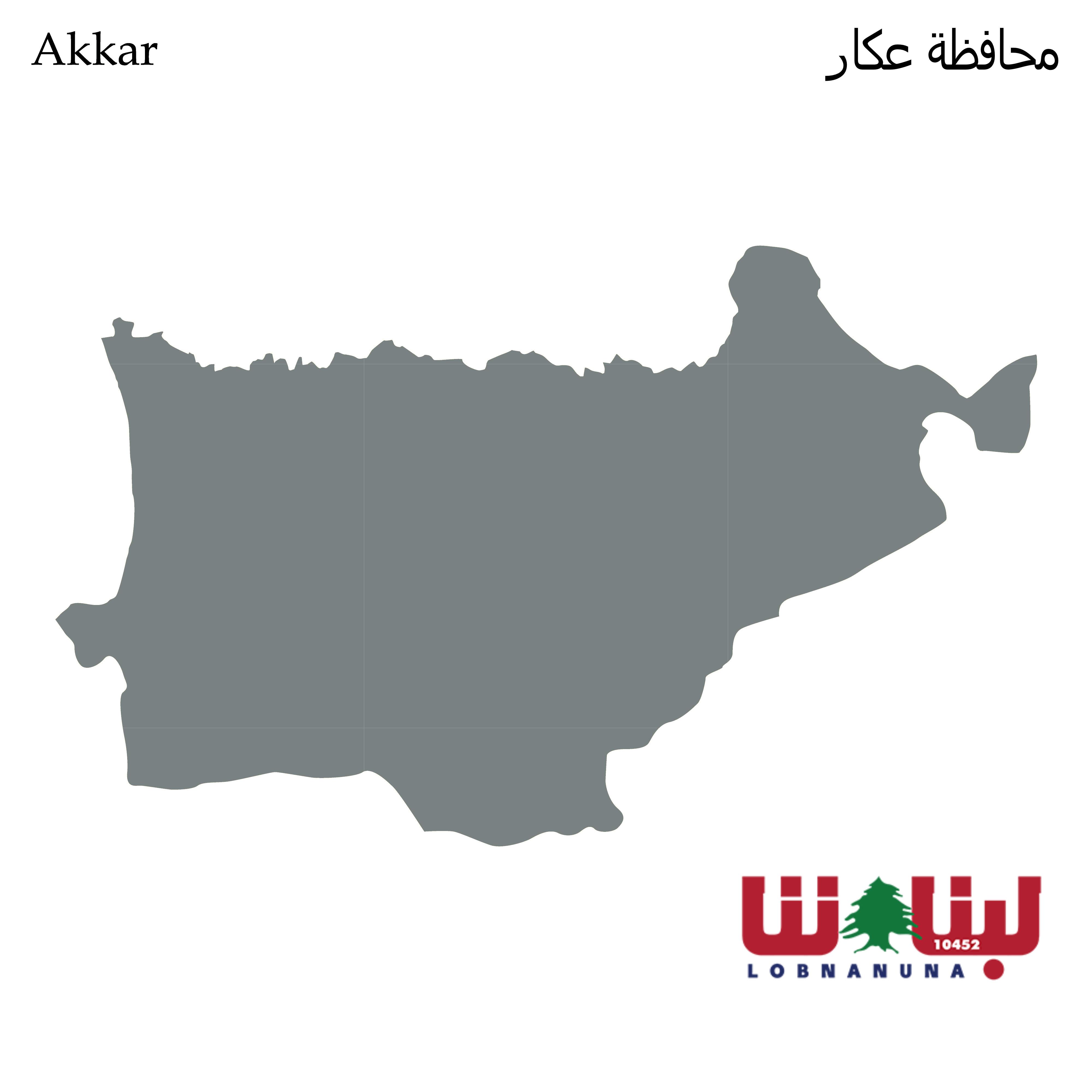 صورة  منمحافظة عكار