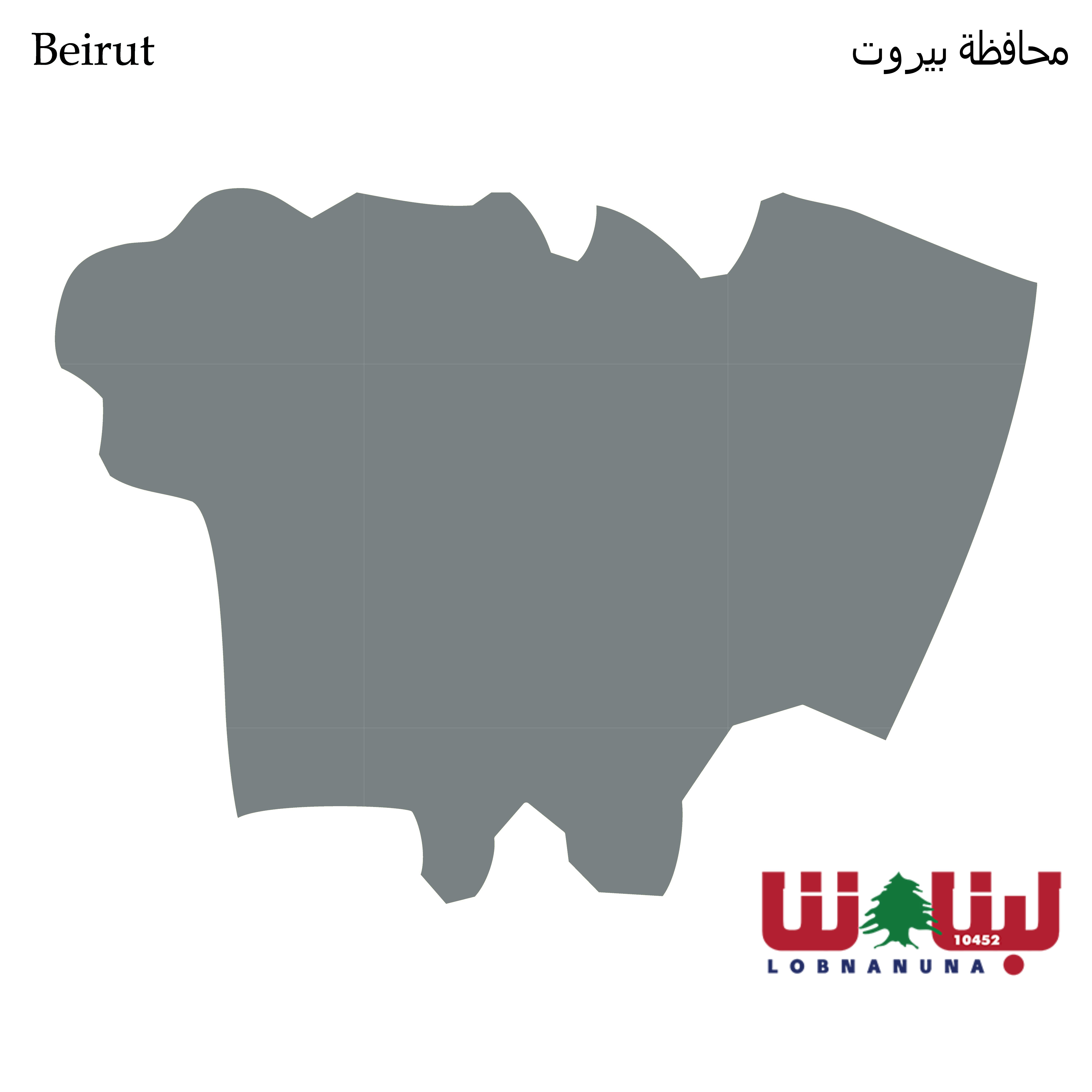 صورة  منمحافظة بيروت الكبرى